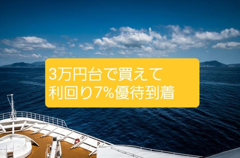 の 日記 優待 ちゃん 株主 かすみ