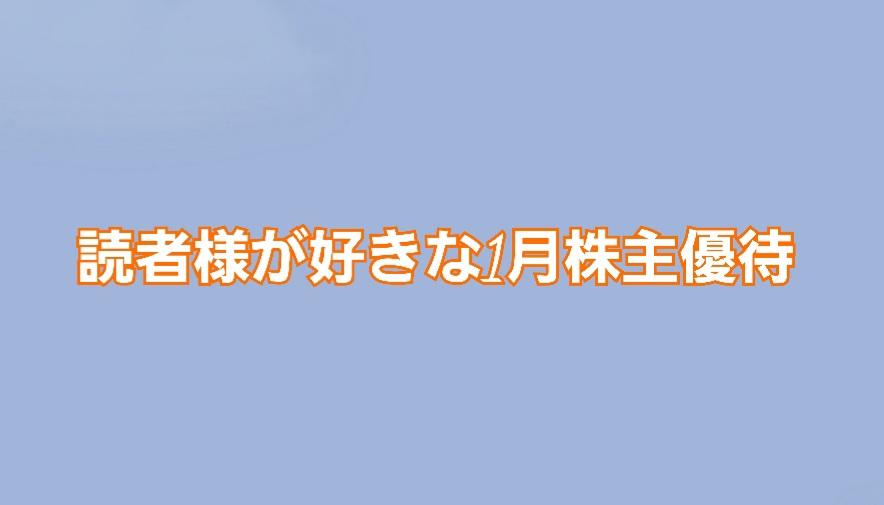 日記 優待 ちゃん の かすみ 株主