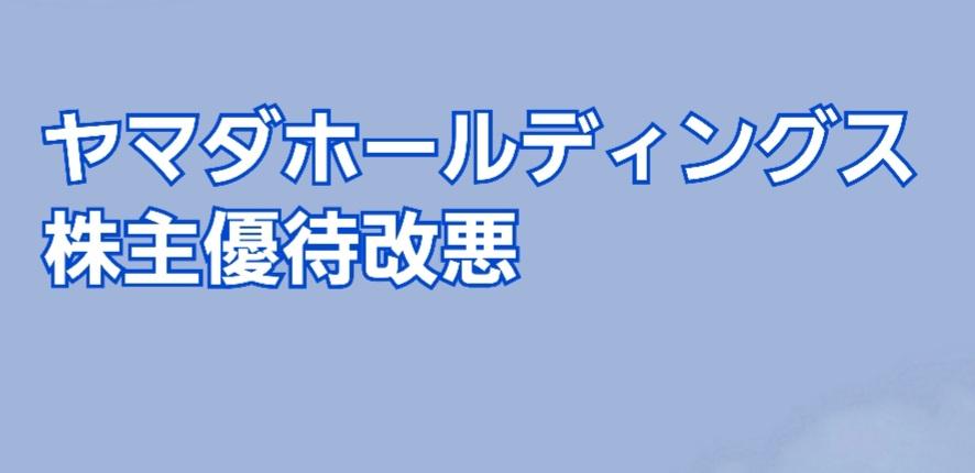 優待 株主 ヤマダ 電機